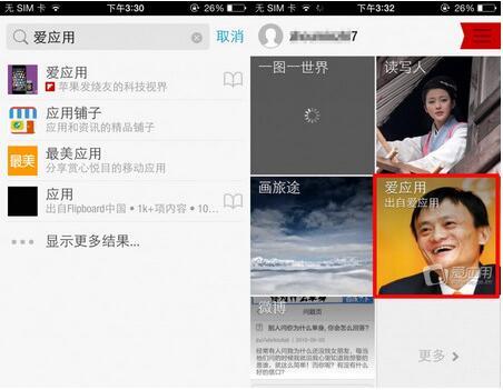 Flipboard中国版APP