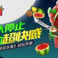 全民切水果 电脑版