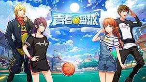 青春篮球手机版