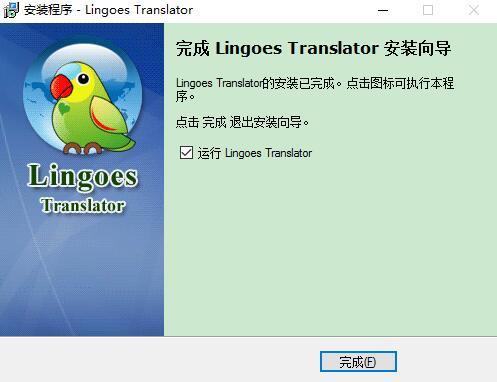 灵格斯词霸(Lingoes)