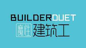 魔性建筑工游戏