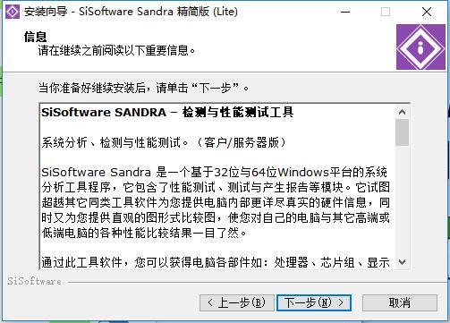 SiSoftware Sandra