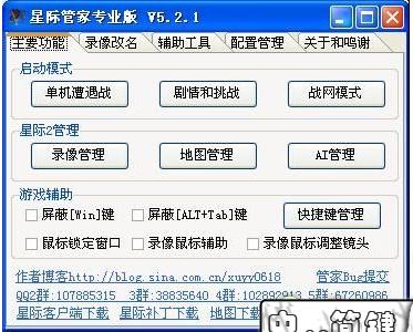 《星际争霸2》支持遭遇战 星际管家5.2版 星际管家5.2版