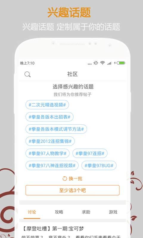 悟饭游戏厅手机版下载