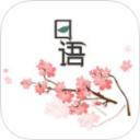 喵喵日文app