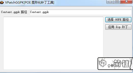 流放之路VPatchGGPK图形化补丁工具v1.0