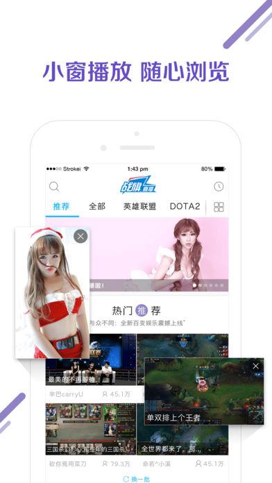 战旗TV直播平台官方下载