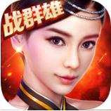 神魔2 4.0 For iPhone