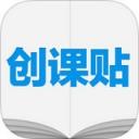 创课贴app 2.0.1