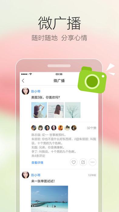 米聊iPhone版官方下载