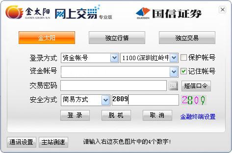 国信证券金太阳网上交易专业版通达信