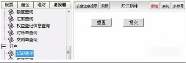 东北证券网上交易v6通达信版