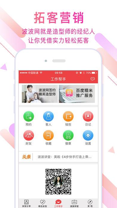 波波网iPhone版
