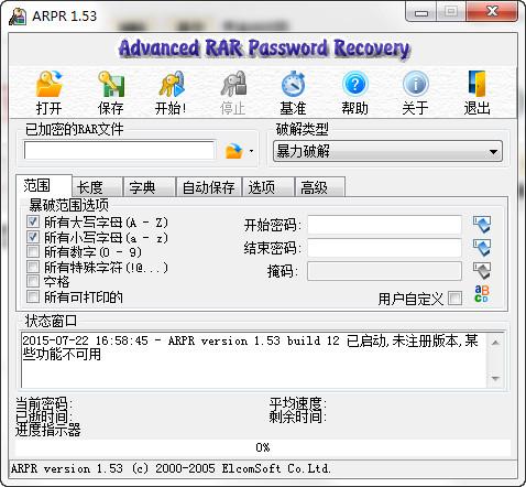 RAR文件强力修复软件