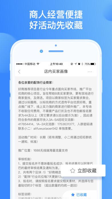 阿里巴巴iPhone版官方下载