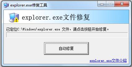 explorer.exe修复工具