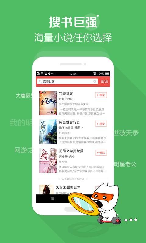 搜狗阅读手机版官方下载
