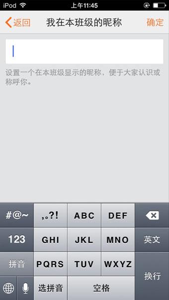 贝聊手机版官方下载