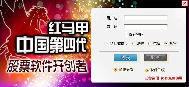 红马甲第4代炒股软件