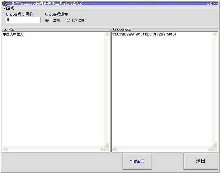 Unicode编码转换器