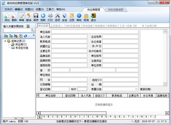 奇纳供应商管理软件