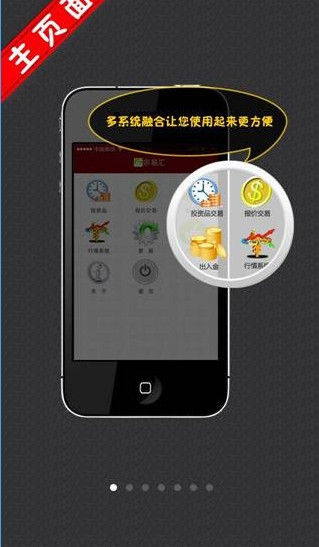 宗易汇官方下载手机版