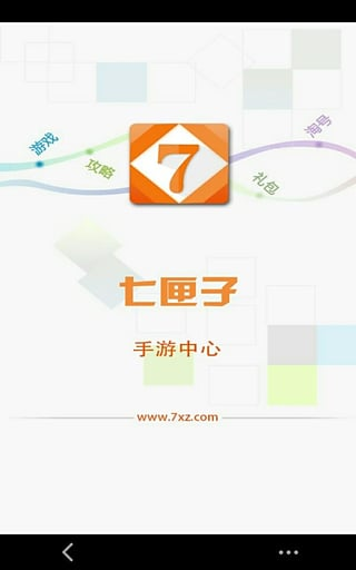 七匣子手游中心安卓版官方下载