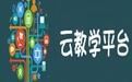 云教学平台