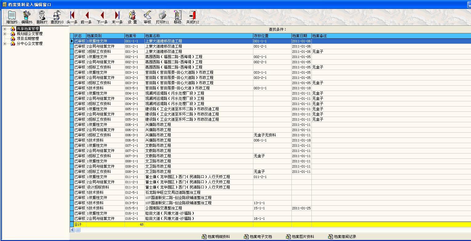 好用电子化档案管理系统