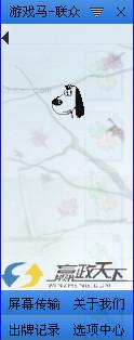 游戏马联众记牌器软件截图2