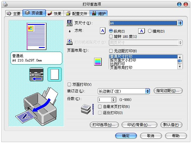 佳能 iP1180打印机驱动