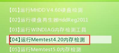 MenTest内存检测工具截图2