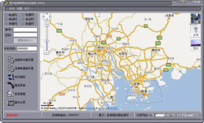 gps卫星定位软件