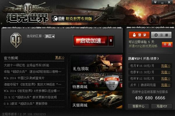 坦克世界迅游加速器 最新版