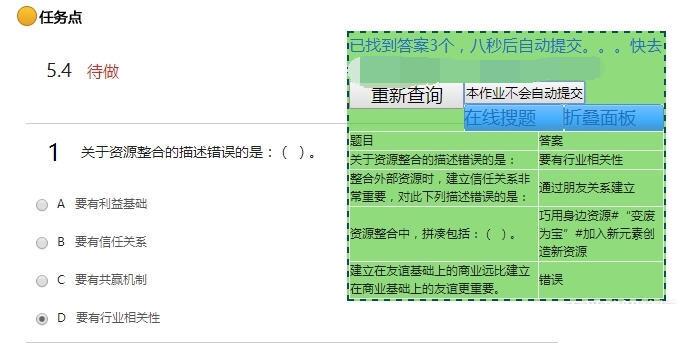 超星尔雅台自动刷课答题插件 1.0
