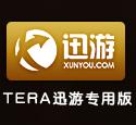 tera迅游加速器 官方最新版
