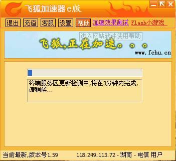 飞狐网络加速器 1.0