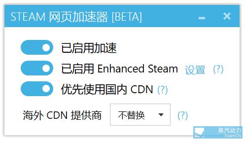 Steam网页加速器 1.3.0.0