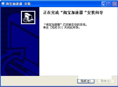 淘宝加速器 2.2.0 官方版