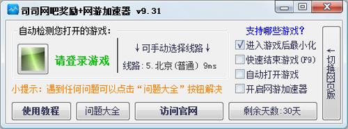 司司网游加速器 9.45 官方版