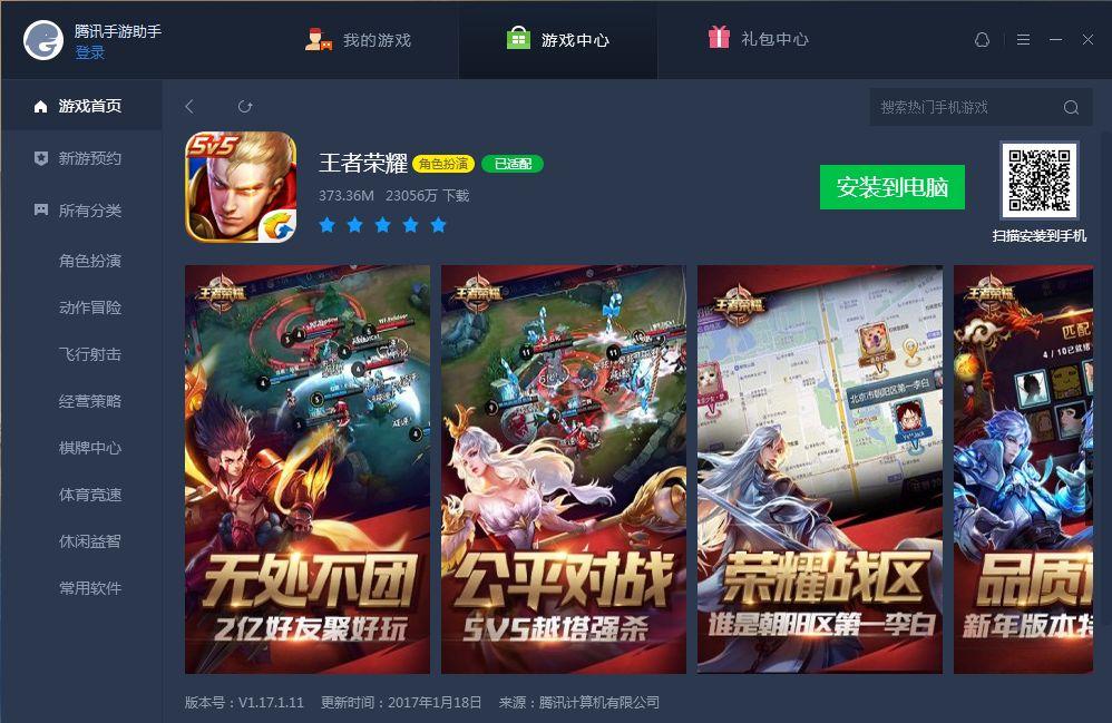腾讯手游助手(安卓模拟器)  1.0.4204 官方最新版