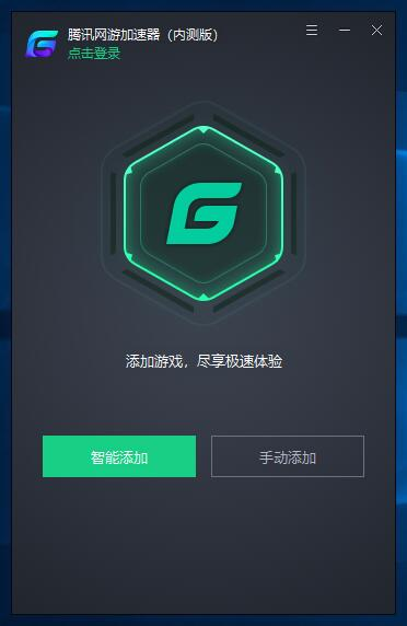 cf体验服号_腾讯加速器官方下载-腾讯网游加速器下载-华军软件园