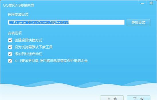 QQ旋风安装目录截图