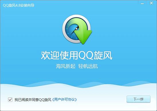 QQ旋风安装协议截图