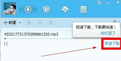QQ旋风极速下载截图
