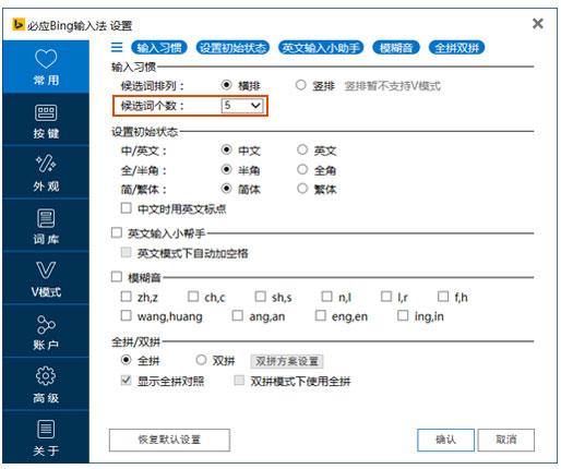 Bing输入法