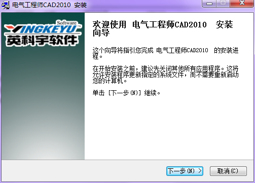 电气工程师CAD2010安装界面截图