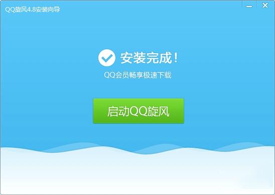 QQ旋风安装成功界面截图