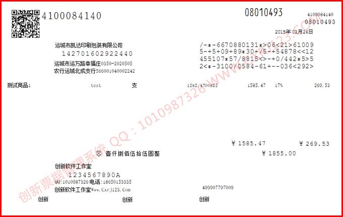 创新增值税发票打印软件