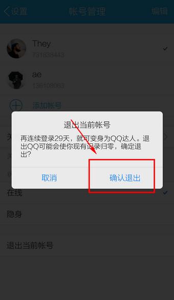 QQ手机版下载